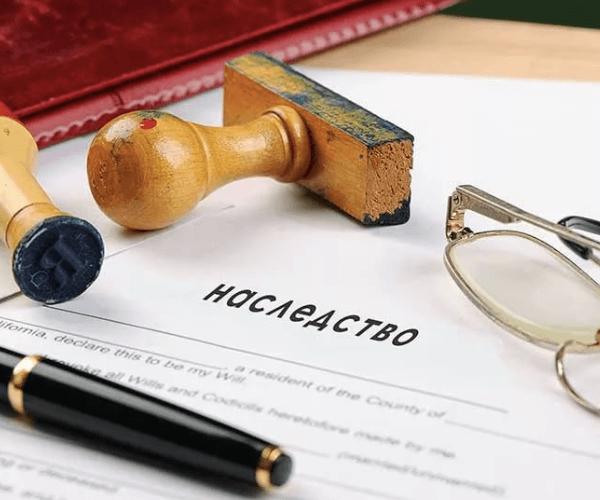 Вступление в наследство по завещанию молдова