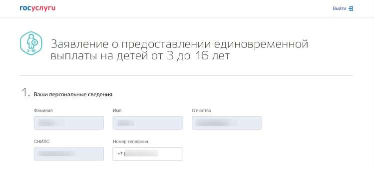 Скриншот с ФИО