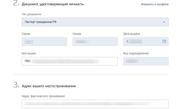 Скриншот где находятся паспортные данные