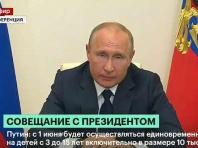 Скриншот из прямого эфира: Совещание с президентом о выплате пособий