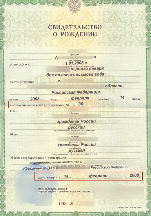 Свидетельство о рождени где дата и номер акта